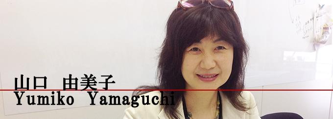 キャリアコンサルタント山口由美子