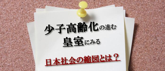 少子高齢化の進む皇室にみる日本社会の縮図とは