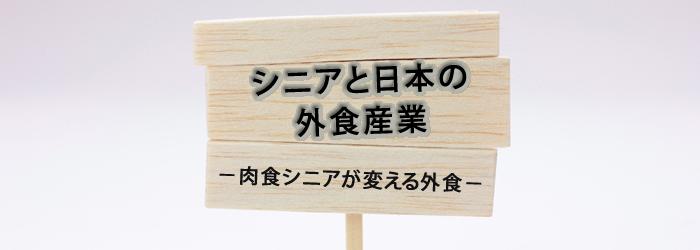 シニアと日本の外食産業、肉食シニアが変える外食