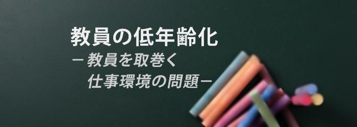 教員の低年齢化-教員を取巻く仕事環境の問題